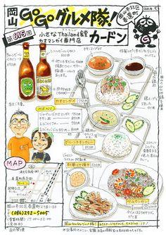 thailand food kadon okayama city ernie.exblog.jp