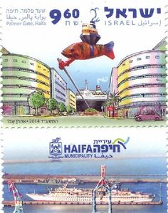 History of Israel - Postage Stamps - Index 2014   Palmer Gate, Haifa