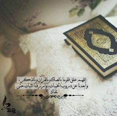 اللهم علق قلوبنا بصلاة و القرآن. Islam, Places To Visit, Home Decor, Homemade Home Decor, Muslim, Interior Design, Home Interiors, Decoration Home, Places Worth Visiting
