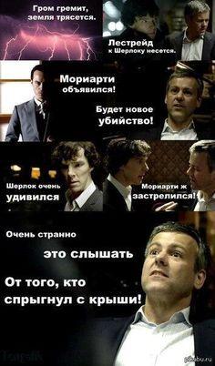 Sherlock John, Sherlock Holmes, Harry Potter Mems, Friend Memes, Funny Video Memes, Film Books, Johnlock, Superwholock, Funny Pictures