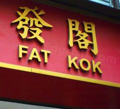 Fat cook?