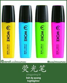 荧光笔 - yíngguāng bǐ - bút dạ quang - highlighter