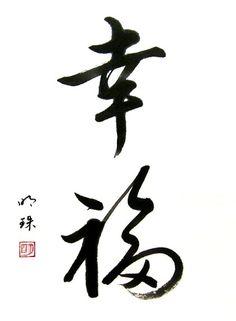 Calligraphy of 幸福 (kofuku), happiness. idea to print on a dress? Japanese Symbol, Japanese Kanji, Japanese Words, Japanese Wall Art, Japanese Girl, Japanese Calligraphy, Calligraphy Art, Chinese Words, Chinese Art