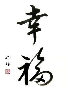 Calligraphy of 幸福 (kofuku), happiness.