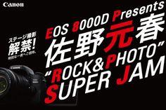 EOS 8000D購入で佐野元春のライブチケットプレゼント - デジカメ Watch