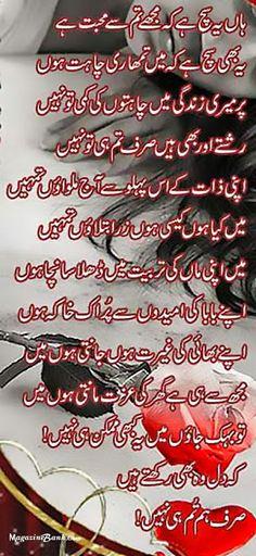 romantic poetry in urdu with images, picture poetry in urdu romantic sms 2014…