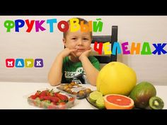 Экзотические фрукты, фруктовый челендж, пробует ребенок. Exotic fruit ch...