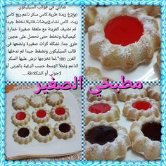Algerian Recipes, Algerian Food, Arabian Food, Jam Cookies, Arabic Sweets, Food Humor, Food Art, Doughnut, Mousse