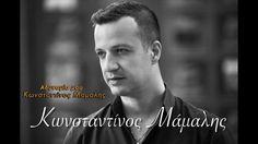 Κωνσταντίνος Μάμαλης - Αδυναμία μου