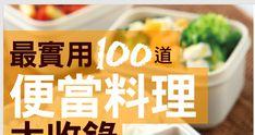 最實用100道便當料理大收錄