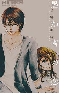 lectura Orokamono no Koi Manga, Orokamono no Koi Manga Español, Orokamono no Koi Vol.1 Ch.3.5
