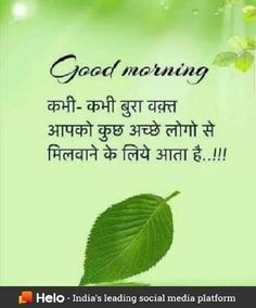 Helo App, Zindagi Quotes, Wake Up, Good Morning, Plant Leaves, Inspirational Quotes, Herbs, Social Media, Collection