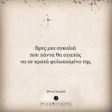 Image result for αγκαλια quotes