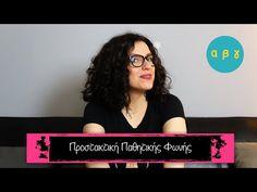 Προστακτική Παθητικής Φωνής (Δ' - Ε' -ΣΤ' τάξη) - YouTube School Themes, Youtube