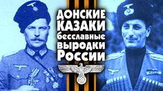 ДОНСКИЕ КАЗАКИ: БЕССЛАВНЫЕ ВЫРОДКИ РОССИИ! (от полицаев ГИТЛЕРА - до хол...