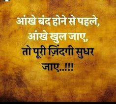 #shayari #status #love Reality Of Life Quotes, Hindi Quotes On Life, Spiritual Quotes, Qoutes, Good Thoughts Quotes, True Feelings Quotes, Beautiful Eyes Quotes, Innocence Quotes, Hindi Words