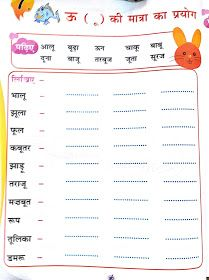 Hindi Grammar Work Sheet Collection for Classes 5,6, 7 & 8: Matra Work Sheets for Classes 3, 4, 5 and 6 With SOLUTIONS/ANSWERS Consonant Blends Worksheets, Lkg Worksheets, Hindi Worksheets, 2nd Grade Worksheets, Teacher Worksheets, Grammar Worksheets, Preschool Worksheets, Preschool Activities, 2 Letter Words