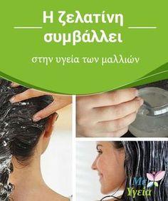 Beauty Secrets, Beauty Hacks, Anti Frizz Hair, Health And Wellness, Health Fitness, Body Hacks, Face And Body, Hair Hacks, Home Remedies