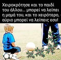 Greek Quotes, Life Is Good, Wisdom, Letters, Baseball Cards, Words, Decor, Decoration, Life Is Beautiful