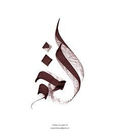 Al-Hakk by mystafa on DeviantArt Arabic Calligraphy Tattoo, Calligraphy Lessons, Calligraphy Letters, Arabic Design, Arabic Art, Typography Art, Typography Inspiration, Lettering Design, Logo Design