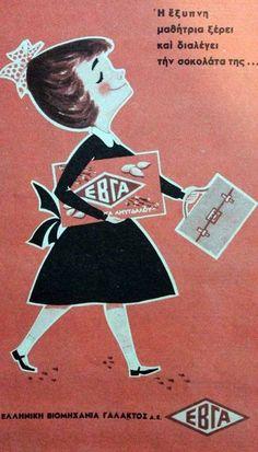 Loving all vintage life Vintage Advertising Posters, Old Advertisements, Vintage Travel Posters, Vintage Ads, Vintage Photos, Vintage Decor, Old Posters, Old Commercials, Greek Culture