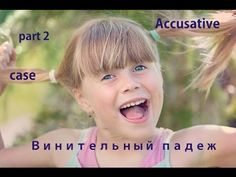 Accusative case in Russian