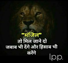 60 Best Whatsapp Attitude Status Images Wallpaper Pics Photo HD in hindi Inspirational Quotes In Hindi, Hindi Quotes Images, Best Positive Quotes, Motivational Picture Quotes, Hindi Quotes On Life, Qoutes, Punjabi Attitude Quotes, Attitude Quotes For Boys, True Feelings Quotes