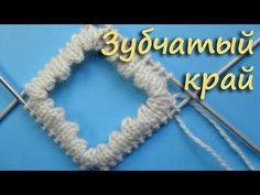 СЕКРЕТЫ ВЯЗАНИЯ НОСКОВ зубчатый край - YouTube