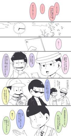 「六つ子はずっと一緒。」/「さんかく。」の漫画 [pixiv]