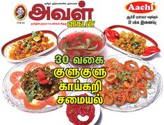 recipes for vegetables Cooking Tips, Cooking Recipes, Healthy Recipes, Briyani Recipe, Potato Sandwich, Indian Food Recipes, Ethnic Recipes, Recipe 30, Special Recipes
