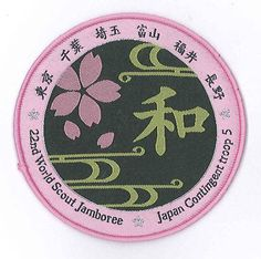 2011 World Scout Jamboree SCOUTS OF JAPAN (NIPPON) TROOP 5 Contingent Patch | eBay