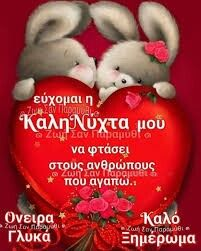 Good Night Wishes, Greek Quotes, Christmas Ornaments, Holiday Decor, Sweet Dreams, Easter, Good Night Greetings, Good Evening Wishes, Good Night Blessings