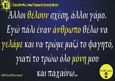 ΚΑΙ ΕΣΕΙΣ??😂😂 #32atakes Funny Quotes, Funny Memes, Jokes, Funny Greek, Greek Quotes, Minions, Funny Pictures, Wisdom, Lol