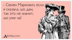 Аткрытка №367635: - Семен Маркович, если  я сказала, шо дам,  так это не значит,  шо уже на! - atkritka.com