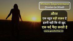 हर समाज में महिलाओं की एक अहम भूमिका होती है लेकिन प्राचीन काल से ही महिलाओं को वो स्थान नही मिल पाया, जो उन्हें मिलना चाहिए। कभी शिक्षा के लिए, तो कभी पिछड़ी प्रथाओं के चलते, महिलाओं को भेदभाव का सामना करना पड़ता रहा है। आज के समय में हालात वैसे नही है जैसे पहले […] The post Quotes on Women Empowerment in Hindi with Images appeared first on Good Vichar.