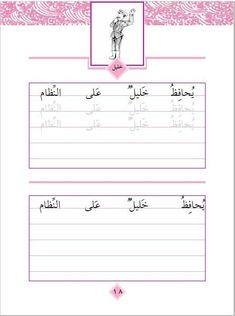 Fiches d'écriture arabe