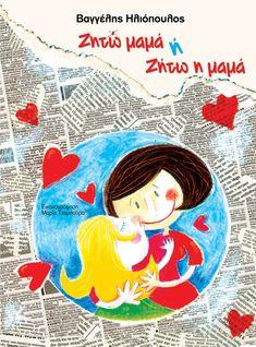 19+1 κορυφαία παιδικα βιβλια για τη μάνα, τη μητέρα, τη μανούλα, τη μαμά - Elniplex Kindergarten, Disney Characters, Fictional Characters, Kids Rugs, Disney Princess, Books, Diy, Amazing, Illustration