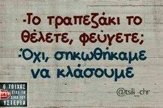 ☺ Greek Memes, Funny Greek Quotes, Funny Picture Quotes, Sarcastic Humor, Funny Jokes, Clever Quotes, How To Be Likeable, Jokes Quotes, Funny Stories