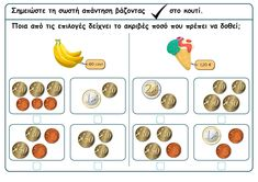 metrisi - ΠΡΩΤΟ ΚΟΥΔΟΥΝΙ Maila, Primary Maths, Learning Apps, Educational Games, Teaching Math, Euro, Infants, Jade, Cash Management
