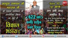 Nanakji said that God Kabir is sitting in the form of a weaver & plays the role of an ordinary person i. But He Himself is the Supreme God. Watch His miracles on in Rohtak, Haryana & Jabalpur Madhya Pradesh. Hindu Worship, Sa News, Dictionary Definitions, Supernatural Beings, Spiritual Quotes, Vocabulary, The Creator, Spirituality, Father