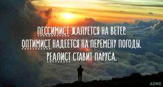 Будьте реалистами
