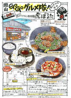 Japanese food illustration from Okayama Go Go Gourmet Corps… Menu Illustration, Food Illustrations, Food Poster Design, Menu Design, Japanese Dishes, Japanese Food, Food To Go, Food And Drink, Pinterest Instagram