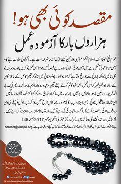 No automatic alt text available. Duaa Islam, Islam Hadith, Allah Islam, Islam Quran, Islam Beliefs, Quran Quotes Inspirational, Islamic Love Quotes, Religious Quotes, Islamic Phrases