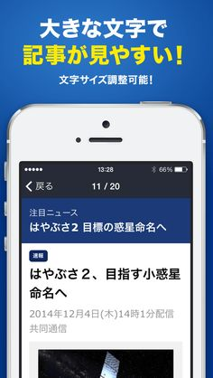 アプリ制作者必見!人気iPhoneアプリトップ200のスクリーンショットが一覧できる App Screenshot