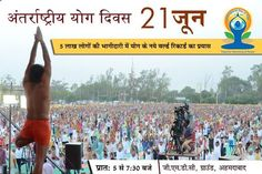 International Yoga Day 2017; Jun 18-21, 2017, Gmdc Ground, Ahmedabad, With the collaboration of the Government of Gujarat and #Patanjali Yogpeeth and under the guidance of Swami Ramdev who spread the knowledge of Yoga in over 200 countries, the great historical event of the 3rd International Yoga Day is going to be organised on 21st June. #Yoga #internationalyogaday #Babaramdev #gujaratgoverment #ahmedabad #creativeyatra