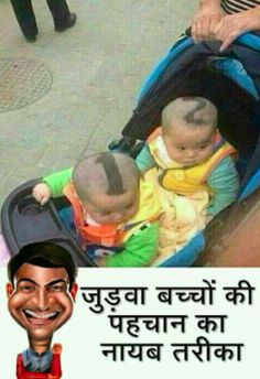 funny whatsapp dp in hindi Funny Love Jokes, Exam Quotes Funny, Most Hilarious Memes, Funny Baby Memes, Funny Attitude Quotes, Latest Funny Jokes, Funny Jokes In Hindi, Really Funny Memes, Desi Jokes
