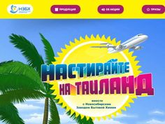 #Акция НЗБХ: «Настирайте на Таиланд»   Акция НЗБХ: «Настирайте на Таиланд»: #призы - #поездка в #Таиланд, #планшет, #блендер, #мультиварка.