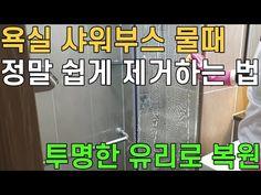 욕실 샤워부스 물때 제거/ 지긋지긋한 유리물때 완벽히 없애는 방법/ 투명한 유리로 복원시킬수 있는 디테일 청소방법/ 매직청소TV - YouTube