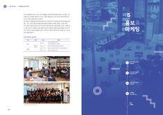실적보고서_내지2 Ppt Design, Layout Design, Graphic Design, Title Page, Print Layout, Type Setting, Page Layout, Editorial Design, Graphic Prints