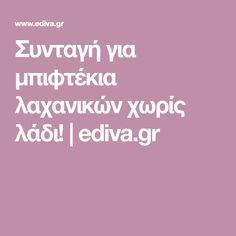 Συνταγή για μπιφτέκια λαχανικών χωρίς λάδι! | ediva.gr